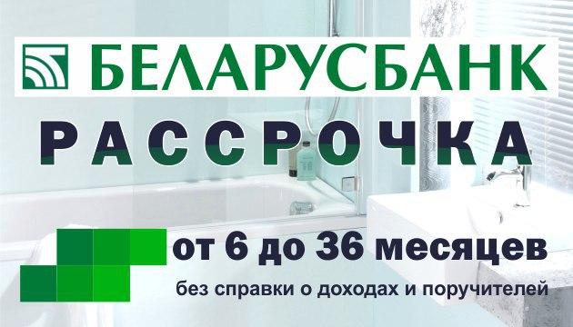 рассрочка Беларусбанка